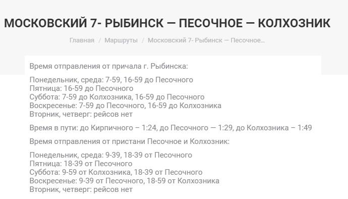 Водный транспорт Рыбинска: расписание на 2021 год