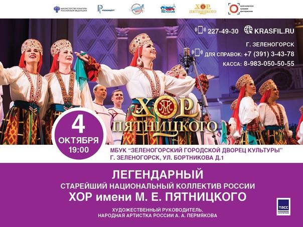 4 октября в Зеленогорском Городском Дворце Культуры выступит Государственный академический народный хор