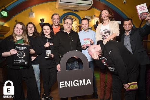 «Enigma №119, 27 апреля» фото номер 238