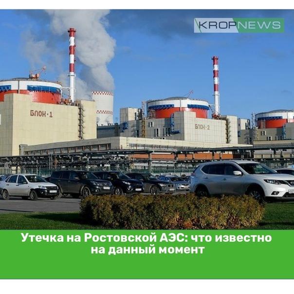 Утечка на Ростовской АЭС: что известно на данный м...