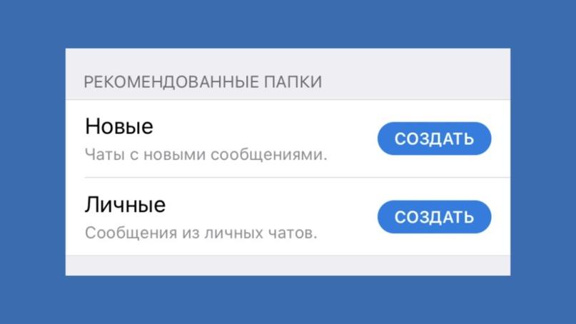 20 фишек Telegram, которыми многие не пользуются, а зря. Например, умные папки, изображение №7
