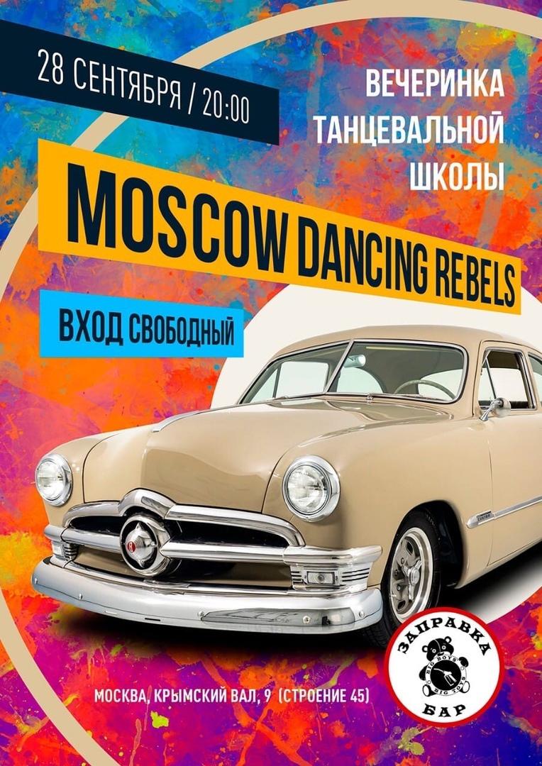 28.09 Танцы под Мостом!