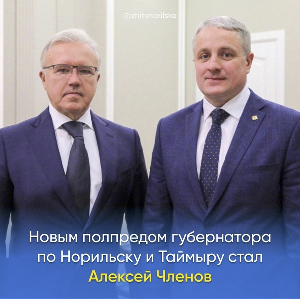 Александр Усс назначил Алексея Членова на должност...