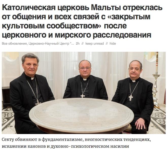 В указе Мальтийской епископальной конференции сообщается, что епархии Мальты и Г...
