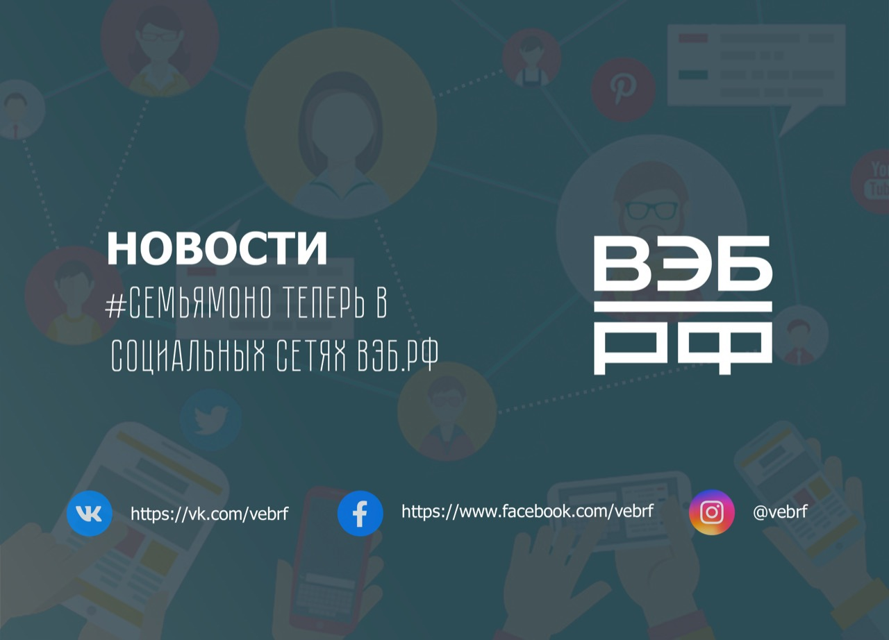 Фонд развития моногородов присоединился к группе институтов госкорпорации ВЭБ.РФ