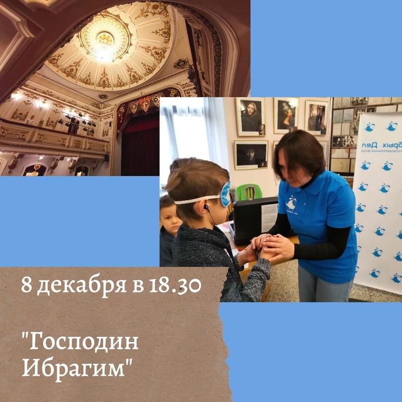 8 декабря «День добрых дел» и Казанский ТЮЗ приглашают на особенный показ спектакля «Господин Ибрагим», изображение №1