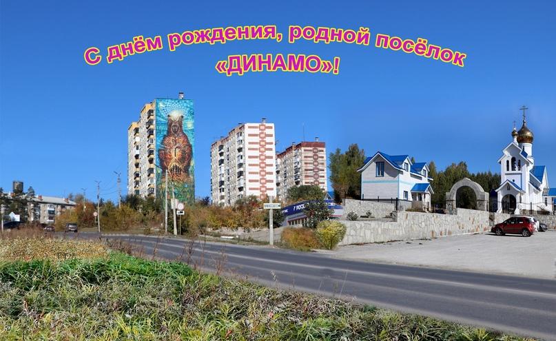 Совсем скоро посёлок Динамо отметит своё 165-летие. День рождения посёлка – это...