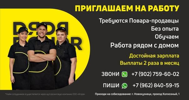 Осинники ВАКАНСИЯ: повар-продавец в DЯDЯ DЁНER З/П...
