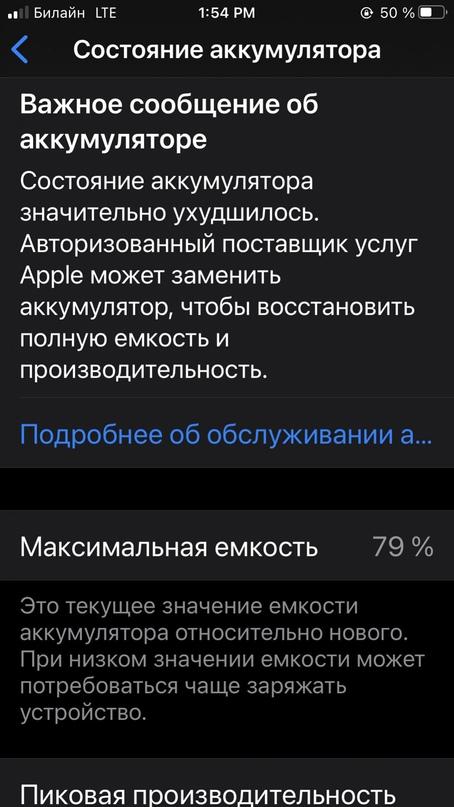 На 64 ГБ Батареи хватает спокойно на день   Объявления Орска и Новотроицка №18122