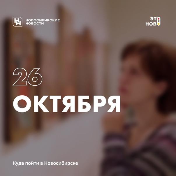 Куда сходить 26 октября: выставка в честь юбилеяк...