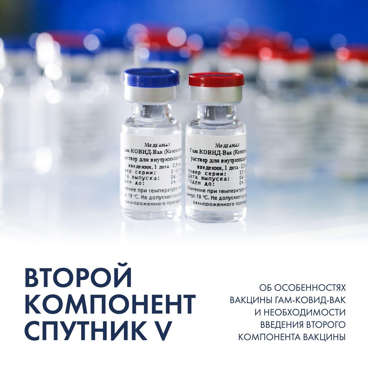 Второй этап вакцинации: для чего она и почему это важно?   Второй этап вакцинации - введение второго компонента первой зарегистрированной в мире вакцины против COVID-19 Гам-Ковид-Вак (так же известная как Спутник V)
