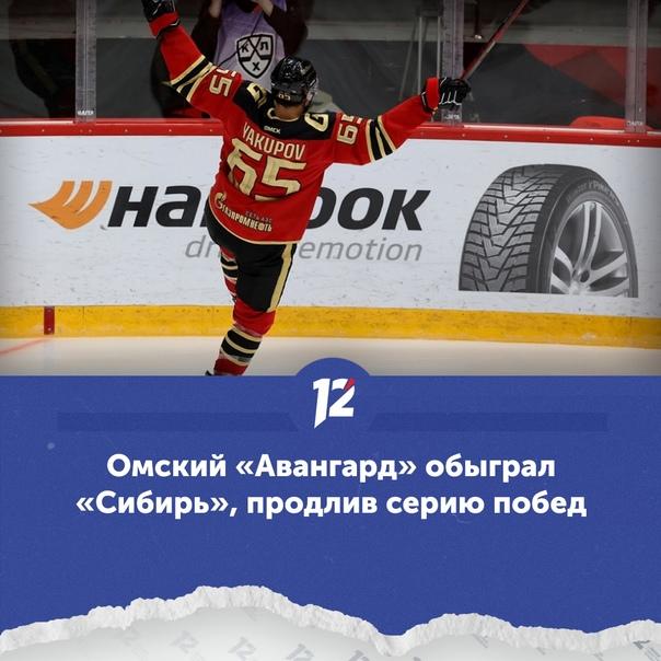 Омский «Авангард» обыграл «Сибирь», продлив серию ...