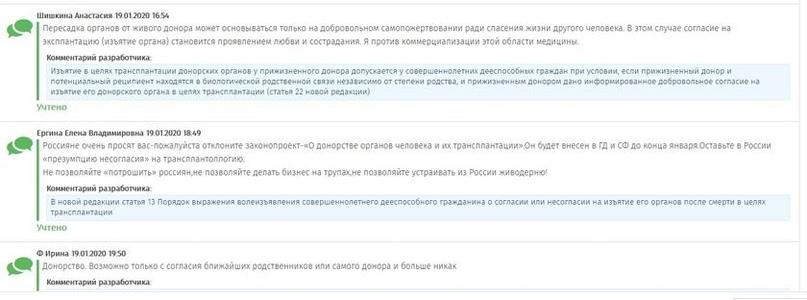 Минздрав запустит соцрекламу о донорстве органов: закон, превращающий россиян в биоматериал для трансплантологов, готовятся принять до лета 2021 года, изображение №3
