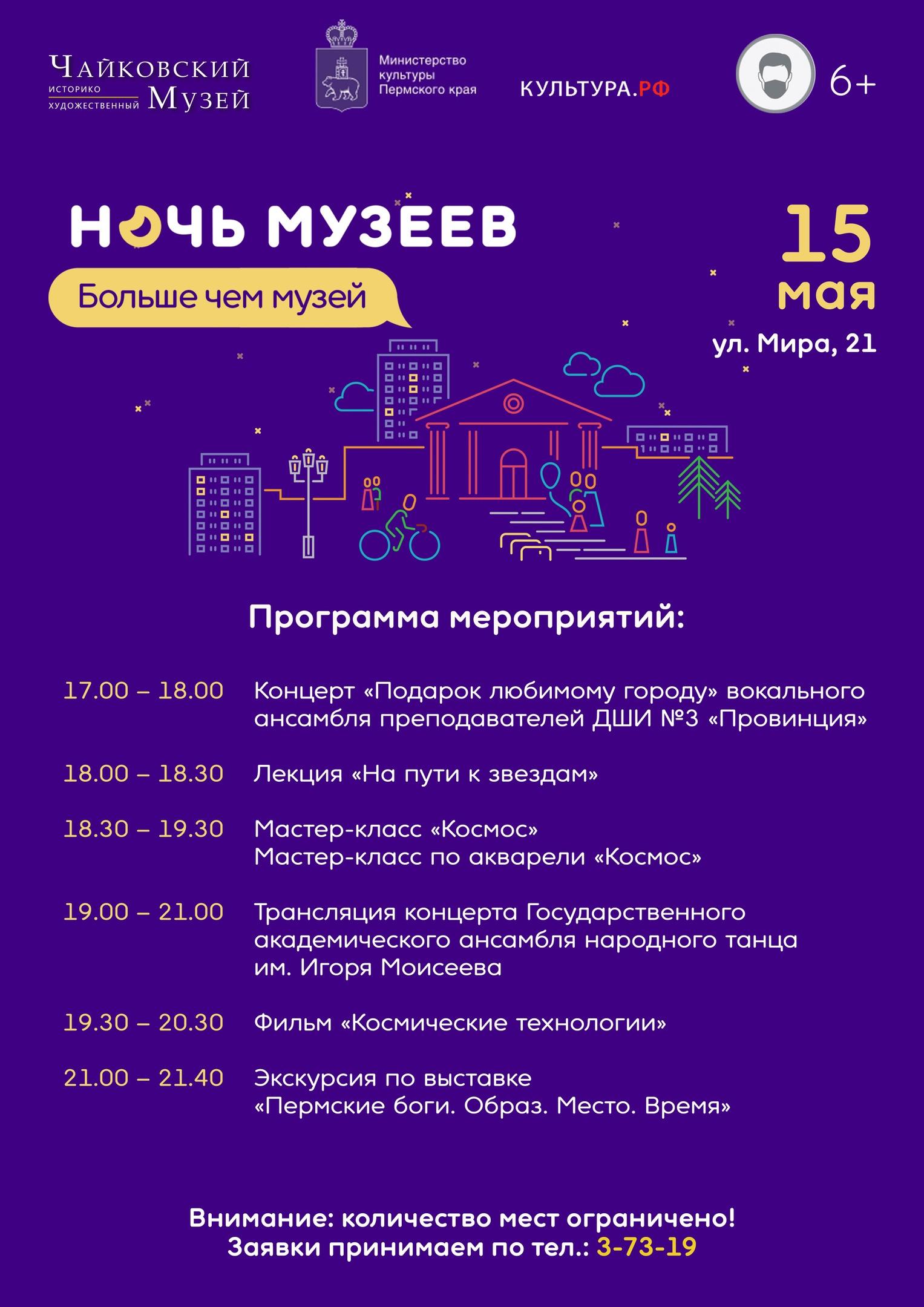 афиша, чайковский район, 2021 год