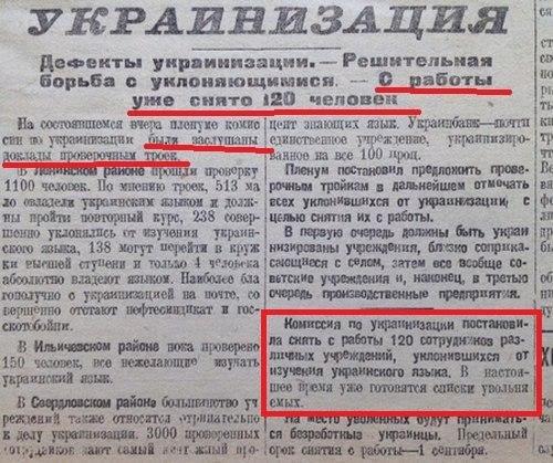 Украинизация в советской Украине. Вырезка из газеты 1926 года