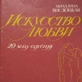 Михалина Вислоцкая. Искусство любви: 20 лет спустя (1991)