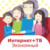 40Мбит/с + 130 каналов ТВ