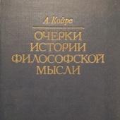 А. В. Койре. Очерки истории философской мысли (1985)