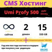 """Хостинг для UMI.CMS Тариф """"Umi Profy"""""""