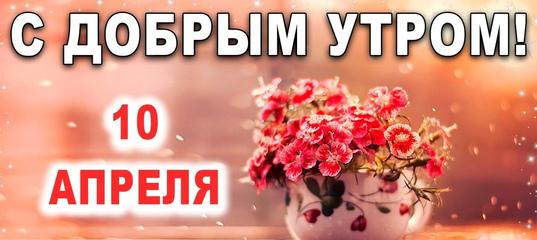 ❤️ЭТИ СИЛЬНЫЕ СЛОВА ДЛЯ ТЕБЯ!  С Добрым Утром ! Доброе утро хорошего дня! Открытка