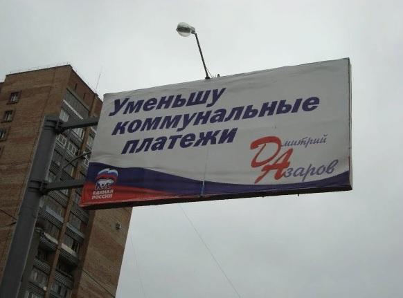 Азаров Д. И. - Уменьшу коммунальные платежи