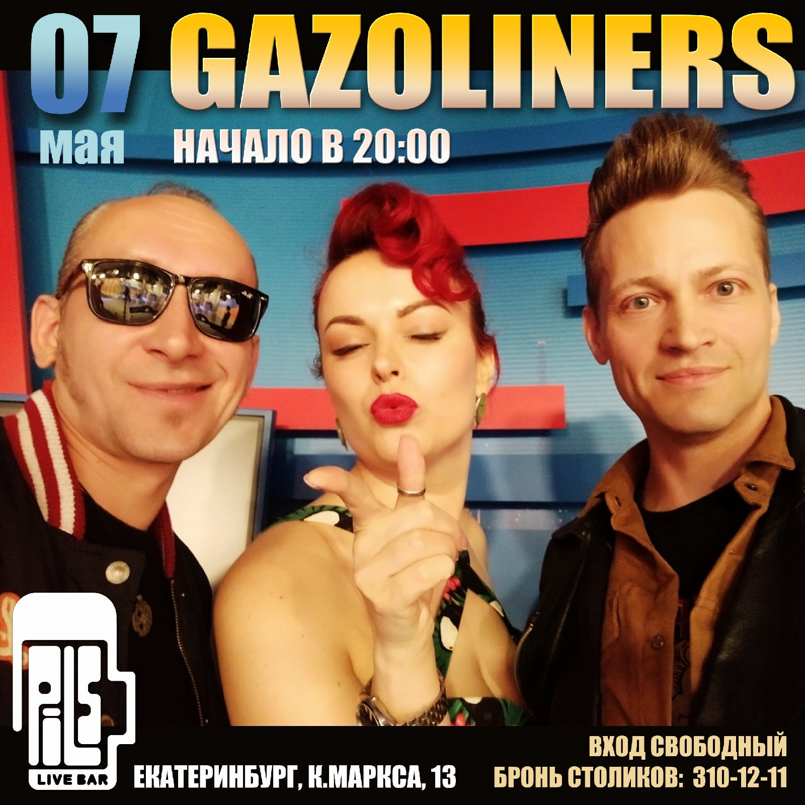 07.05 Gazoliners в Pils Live Bar!