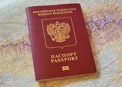 Предъявите паспорт