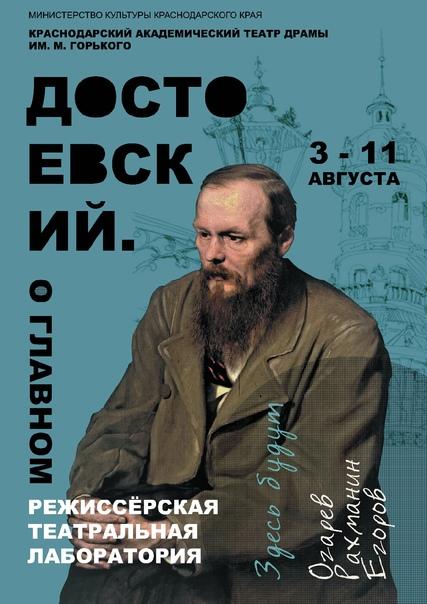 В Краснодарском театре драмы пройдет режиссёрская лаборатория «Достоевский. О главном» 2 августа в...