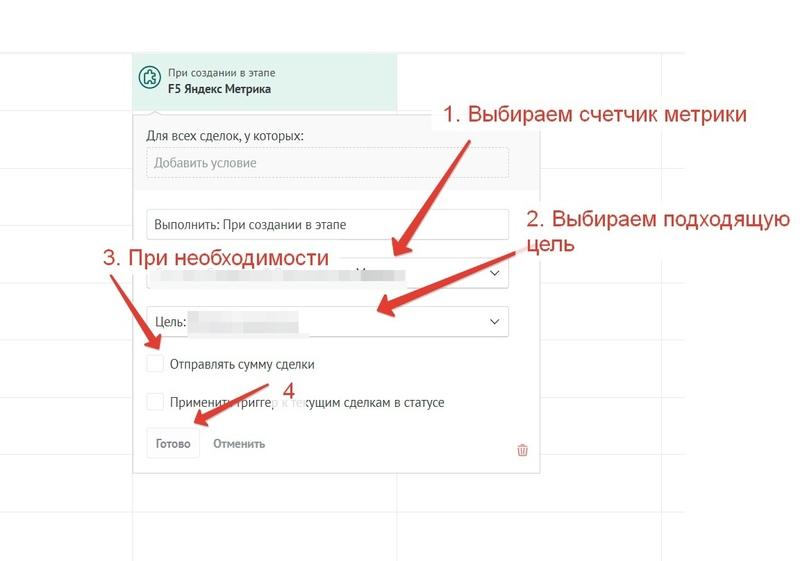 Интеграция AmoCRM с Яндекс.Метрикой, изображение №13