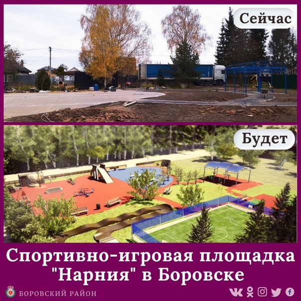 Боровский парк «Нарния» постепенно начинает преображаться