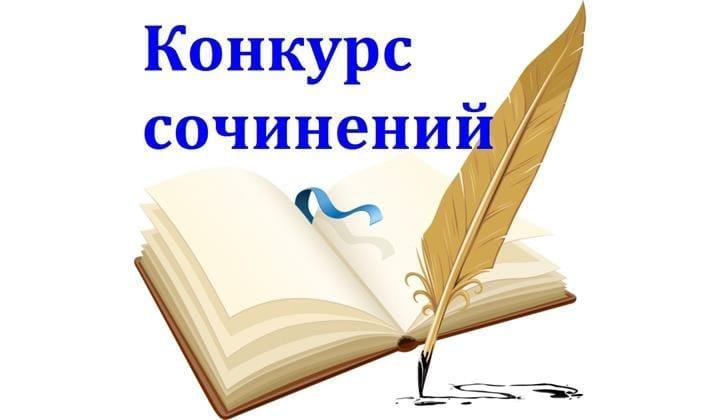 Стартовал приём работ на региональный конкурс сочинений
