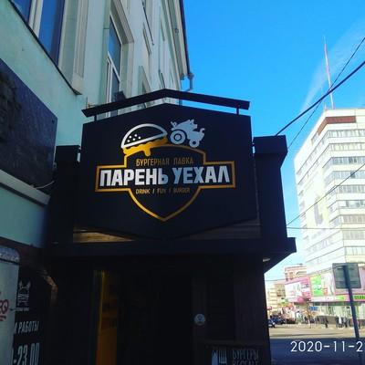 Евгений Белый
