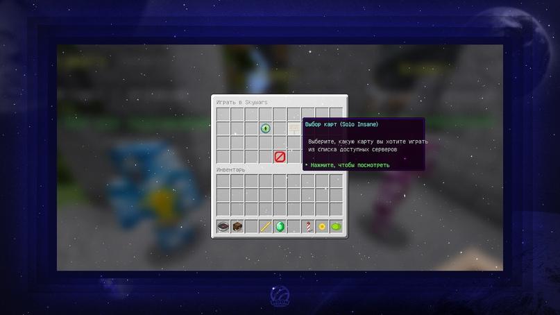 Сборка «MoonSkyWars» v2.0 — Увлекательные небесные бои! (60 арен), изображение №48