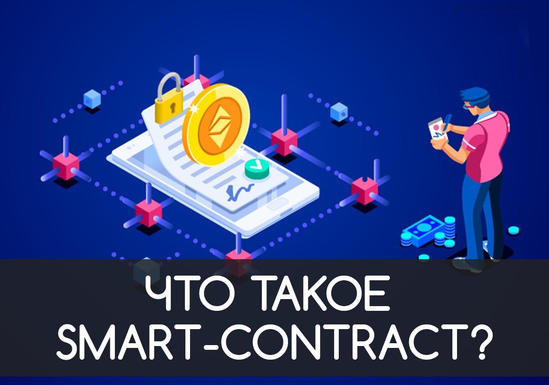 Что такое Smart-Contract?