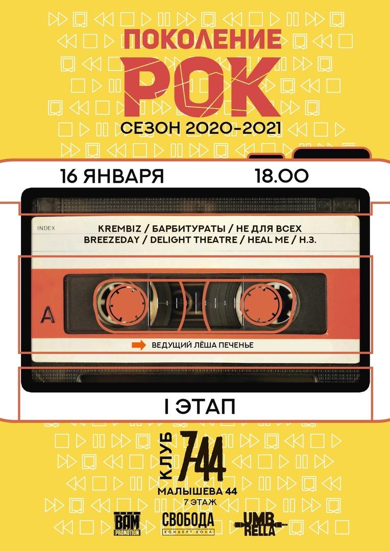 Афиша Екатеринбург Поколение-РОК 1.2 / 16 января / клуб 7-44
