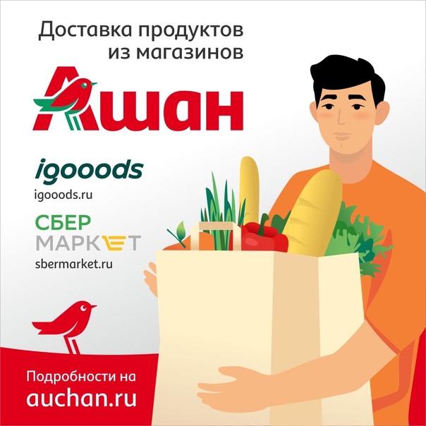 Ашан Интернет Магазин Доставка Московская