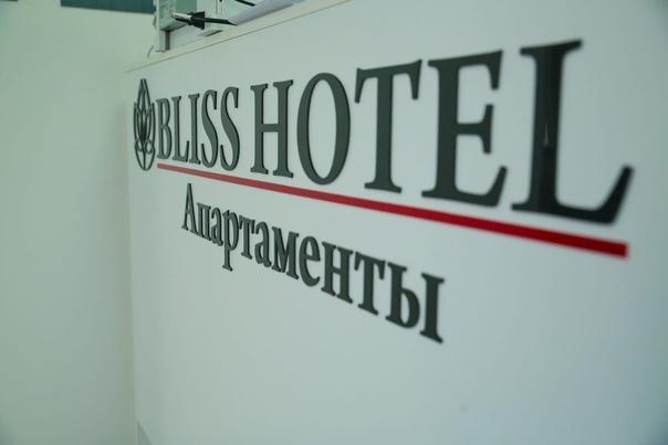 Вам негде остановиться?!  BLISS HOTEL/Апартаменты рад вам...