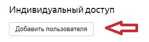 Как дать гостевой доступ к Яндекс.Директу и Яндекс.Метрике, изображение №13