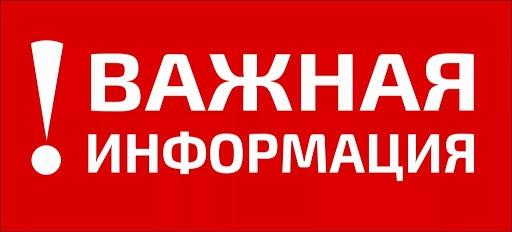 Администрация Петровского района предупреждает жителей об отмене всех массовых мероприятий