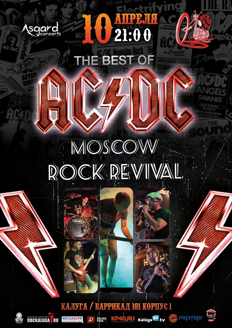 Афиша Калуга 10 апреля AC/DC трибьют от Moscow Rock Revival