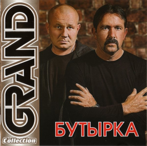 Бутырка album Grand Collection