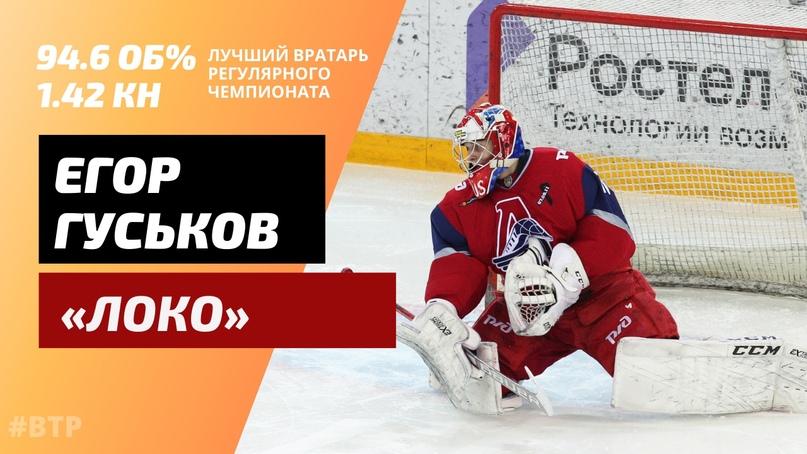 Путь трёхкратного обладателя Кубка Харламова по плей-офф 2020/2021, изображение №2