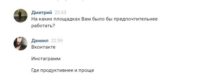 Кейс: 1113 обращений по 51,5 рублей для московского тату мастера, изображение №3