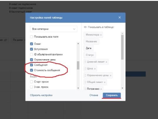 Как с помощью рекламы ВКонтакте получать клиентов на услуги по шумоизоляции автомобиля., изображение №19
