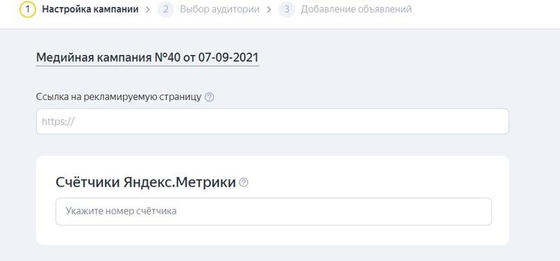 Появился новый формат медийной рекламы Яндекс.Директа — видеобаннеры, изображение №4