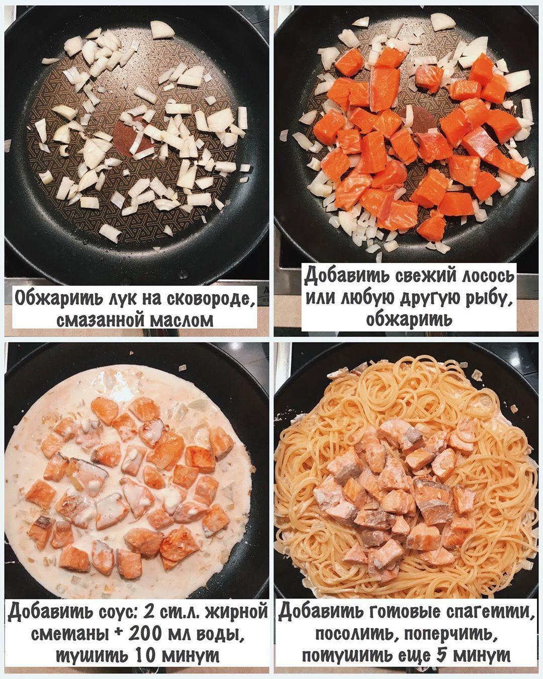Спагетти с лососем в сметанном соусе