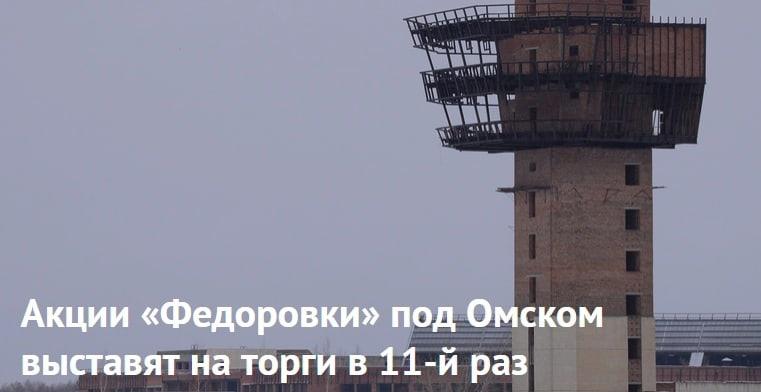 Акции «Федоровки» под Омском выставят на торги в 11-й раз