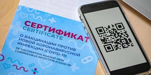 В Санкт-Петербурге с 1 ноября вводятся QR-коды для...