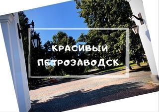 Красивый Петрозаводск