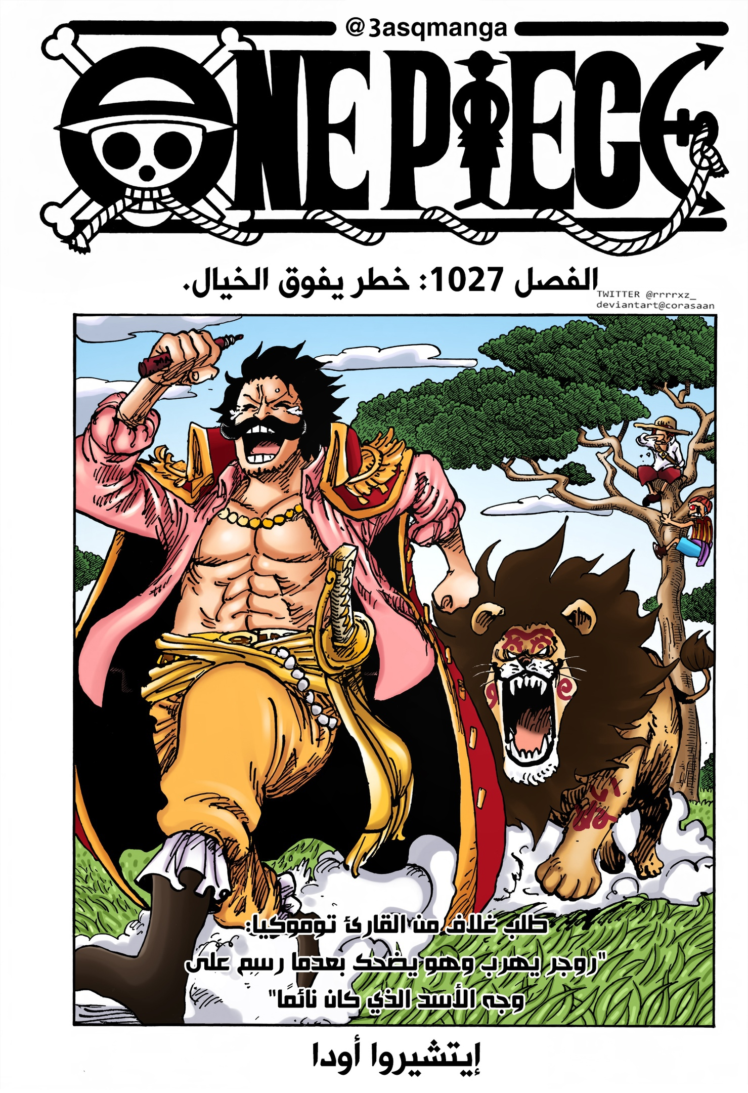 one piece arab chapter 1027, image №22